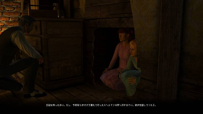 PC ゲーム Lost Horizon 2 日本語化メモ、日本語化後のスクリーンショット