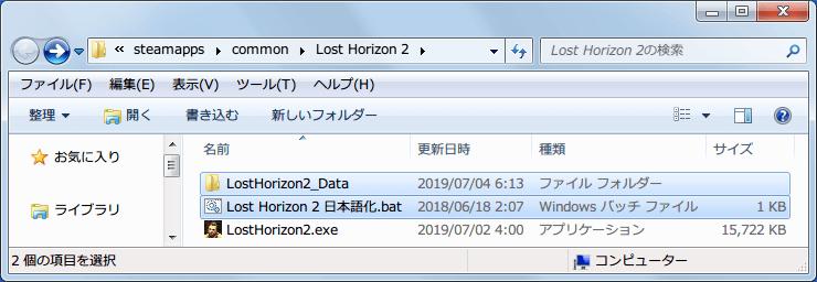 PC ゲーム Lost Horizon 2 日本語化メモ、Lost Horizon 2 日本語化ファイルをダウンロードして展開・解凍、Lost Horizon 2 日本語化.bat ファイルと LostHorizon2_Data フォルダをコピー、Lost Horizon 2 インストールフォルダに上書き