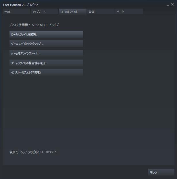 PC ゲーム Lost Horizon 2 日本語化メモ、Steam ライブラリで Lost Horizon 2 プロパティ画面を開き、ローカルファイルタブで 「ローカルファイルを閲覧...」 をクリックしてインストールフォルダを開く