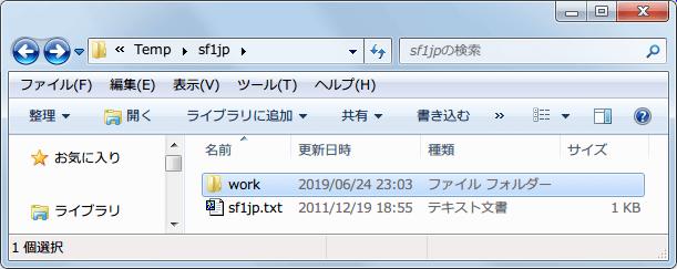 PC ゲーム Secret Files: Tunguska 日本語化メモ、Secret Files: Tunguska Mod 日本語化 Mod ファイルをダウンロードして展開・解凍、sf1jpフォルダにある work フォルダをコピー