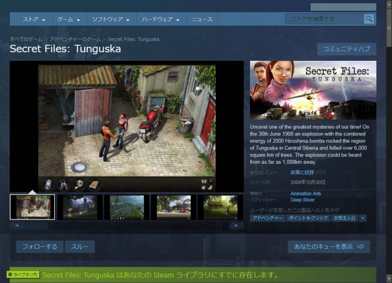 PC ゲーム Secret Files: Tunguska 日本語化メモ、Steam 版 Secret Files: Tunguska 日本語化可能