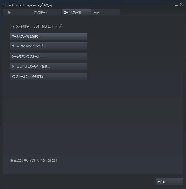 PC ゲーム Secret Files: Tunguska 日本語化メモ、Steam ライブラリで Lost Horizon プロパティ画面を開き、ローカルファイルタブで 「ローカルファイルを閲覧...」 をクリックしてインストールフォルダを開く
