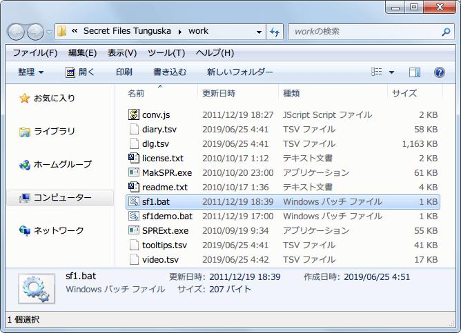 PC ゲーム Secret Files: Tunguska 日本語化メモ、work フォルダにある sf1.bat を実行して日本語ファイルを生成