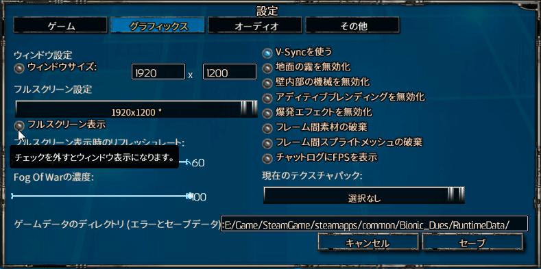 PC ゲーム Bionic Dues 日本語化メモ、Borderless Gaming を使ったボーダーレスウィンドウ設定、グラフィックスのウィンドウ設定にあるフルスクリーン表示のチェックを外す