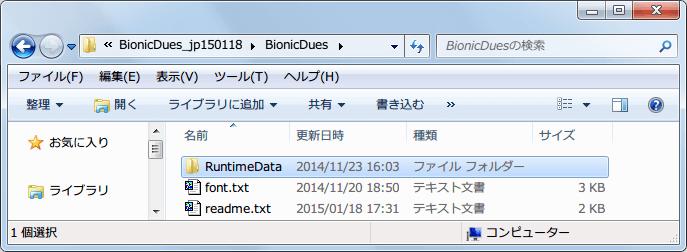 PC ゲーム Bionic Dues 日本語化メモ、Bionic Dues 日本語化ファイル BionicDues_jp150118.zip をダウンロードして展開・解凍、RuntimeData フォルダをコピー