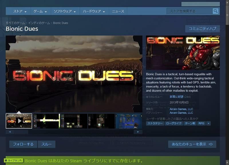 PC ゲーム Bionic Dues 日本語化メモ、Steam 版 Bionic Dues 日本語化可能
