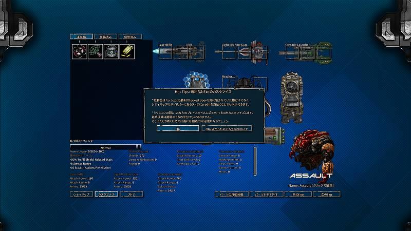 PC ゲーム Bionic Dues 日本語化メモ、日本語化後のスクリーンショット