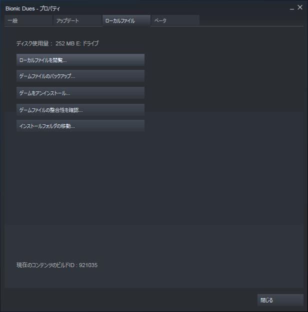 PC ゲーム Bionic Dues 日本語化メモ、Steam ライブラリで Bionic Dues プロパティ画面を開き、ローカルファイルタブで 「ローカルファイルを閲覧...」 をクリックしてインストールフォルダを開く