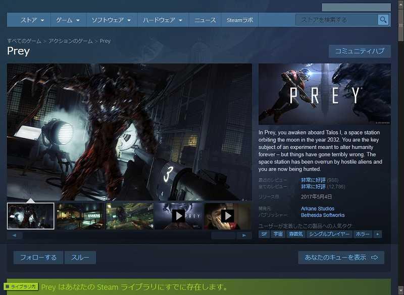 PC ゲーム Prey (2017年版) ゲームプレイ最適化メモ、Steam 版 Prey (2017年版) Prey Interface Customizer、Real Lights plus Ultra Graphics Mod、その他 Mod インストール方法