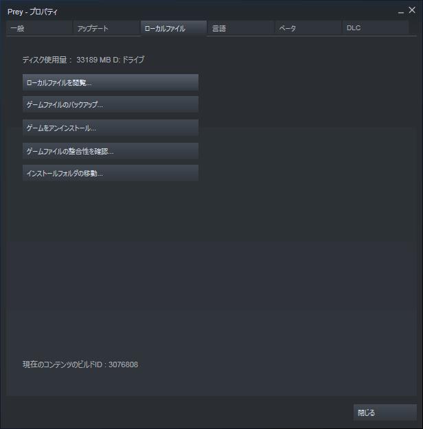 PC ゲーム Prey (2017年版) ゲームプレイ最適化メモ、Steam ライブラリで Prey (2017年版) プロパティ画面を開き、ローカルファイルタブで 「ローカルファイルを閲覧...」 をクリックしてインストールフォルダを開く