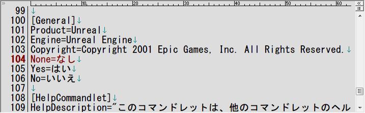 PC ゲーム Borderlands GOTY Enhanced ゲームプレイ最適化メモ、ゲーム起動時のランチャー画面で 「警告:このシステムはシステム最低要件に満たしていません。ゲームに障害が起こる可能性があります。support.2k.com でこの商品のシステム要件のリストとよくある質問欄をご覧ください。」 が表示、ゲーム中に各種グラフィックスバグが発生、原因はゲームインストール先 BorderlandsGOTYEnhanced\Engine\Localization\JPN フォルダにある Core.jpn のファイル内容修正、104行目に True=正、105行目に False=誤 があるため、対処法 2 - True=正、False=誤を削除 or 先頭行に ;(セミコロン)を追加してコメントアウトして保存