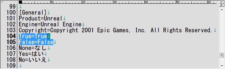 PC ゲーム Borderlands GOTY Enhanced ゲームプレイ最適化メモ、ゲーム起動時のランチャー画面で 「警告:このシステムはシステム最低要件に満たしていません。ゲームに障害が起こる可能性があります。support.2k.com でこの商品のシステム要件のリストとよくある質問欄をご覧ください。」 が表示、ゲーム中に各種グラフィックスバグが発生、原因はゲームインストール先 BorderlandsGOTYEnhanced\Engine\Localization\JPN フォルダにある Core.jpn のファイル内容修正、104行目に True=正、105行目に False=誤 があるため、対処法 1 - True=正 を True=True、False=誤 を False=False に書き換えて保存