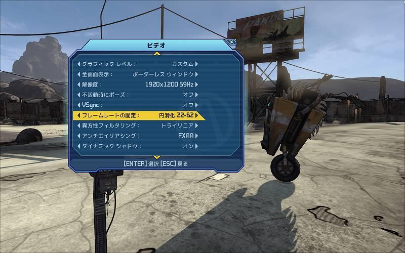 PC ゲーム Borderlands GOTY Enhanced ゲームプレイ最適化メモ、Coop プレイ時のラグ解消方法、ゲーム内オプションのビデオにあるフレームレートの固定を他プレイヤーと合わせて統一する