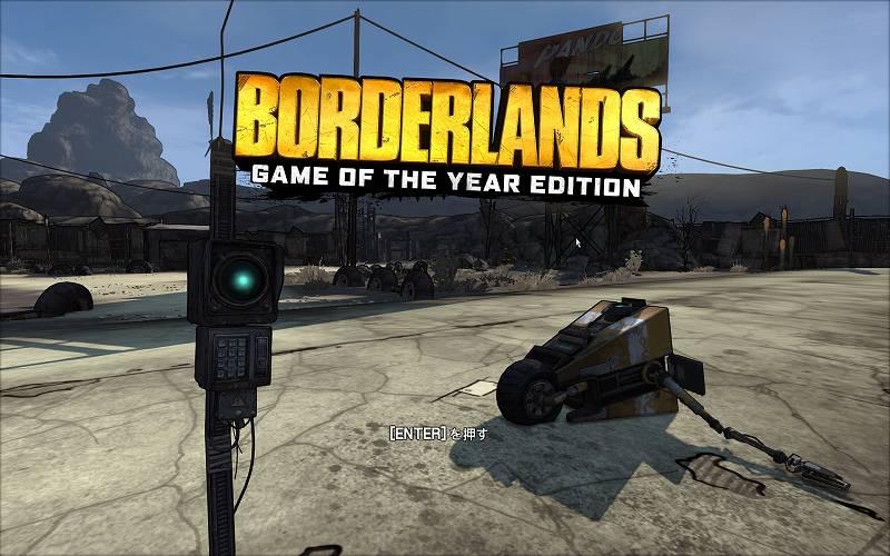 PC ゲーム Borderlands GOTY Enhanced ゲームプレイ最適化メモ、グラフィックスバグ修正後の Borderlands GOTY Enhanced ゲーム画面、ライティングが正常な状態