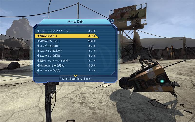 PC ゲーム Borderlands GOTY Enhanced ゲームプレイ最適化メモ、照準アシスト無効化方法、オプションのゲーム設定に照準アシストをオフに設定(デフォルトはオン)