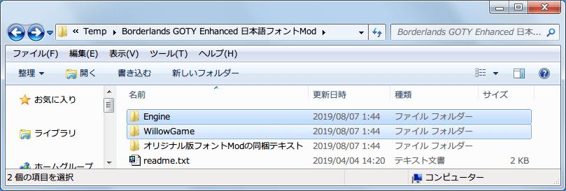 PC ゲーム Borderlands GOTY Enhanced ゲームプレイ最適化メモ、Borderlands GOTY Enhanced 日本語フォント Mod インストール、Engine フォルダと WillowGame フォルダをコピー