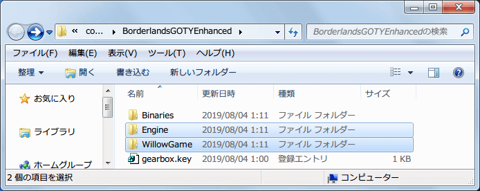 PC ゲーム Borderlands GOTY Enhanced ゲームプレイ最適化メモ、Borderlands GOTY Enhanced 日本語フォント Mod インストール、コピーした日本語化フォント Mod の Engine フォルダと WillowGame を、インストール先にある同名フォルダへ上書き