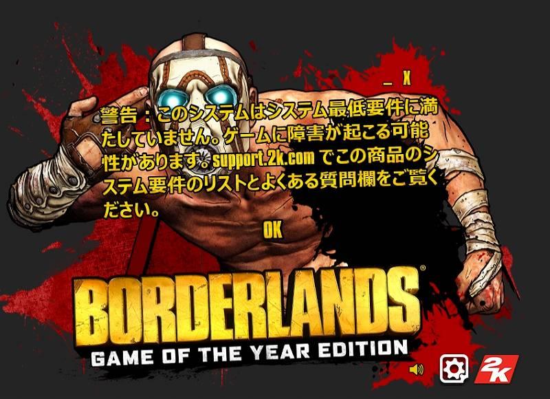 PC ゲーム Borderlands GOTY Enhanced ゲームプレイ最適化メモ、ゲーム起動時のランチャー画面で 「警告:このシステムはシステム最低要件に満たしていません。ゲームに障害が起こる可能性があります。support.2k.com でこの商品のシステム要件のリストとよくある質問欄をご覧ください。」 が表示、ゲーム中に各種グラフィックスバグが発生、原因はゲームインストール先 BorderlandsGOTYEnhanced\Engine\Localization\JPN フォルダにある Core.jpn 内容