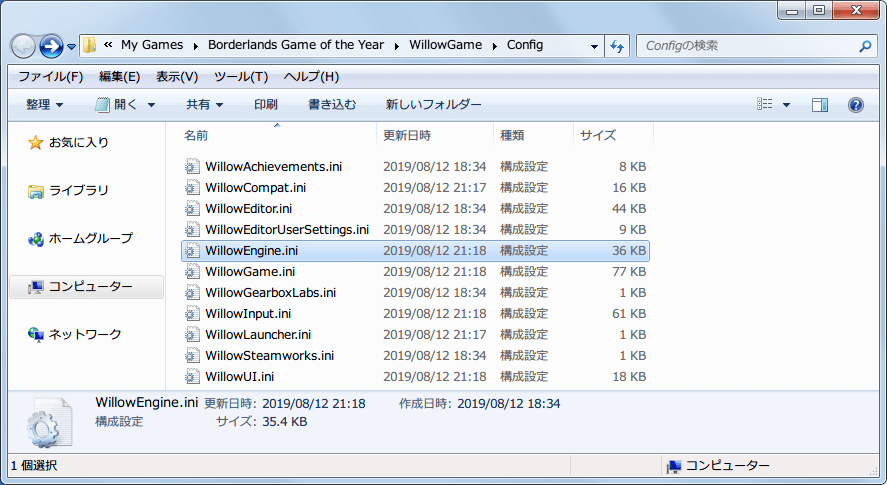 PC ゲーム Borderlands GOTY Enhanced ゲームプレイ最適化メモ、マウス感度改善方法、%USERPROFILE%\Documents\My Games\Borderlands Game of the Year\WillowGame\Config フォルダにある WillowEngine.ini ファイルを開く
