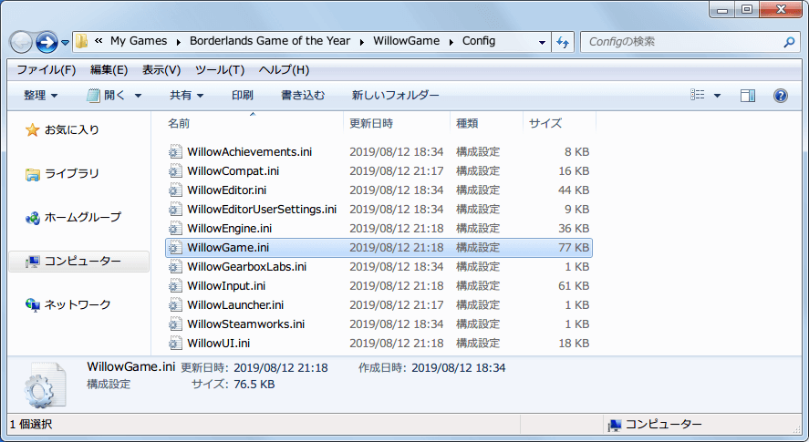 PC ゲーム Borderlands GOTY Enhanced ゲームプレイ最適化メモ、TPS(三人称)視点でのカメラ位置設定、%USERPROFILE%\Documents\My Games\Borderlands Game of the Year\WillowGame\Config フォルダの WillowGame.ini ファイルにある CameraScale、CameraScaleRight、CameraScaleUp の値を変更