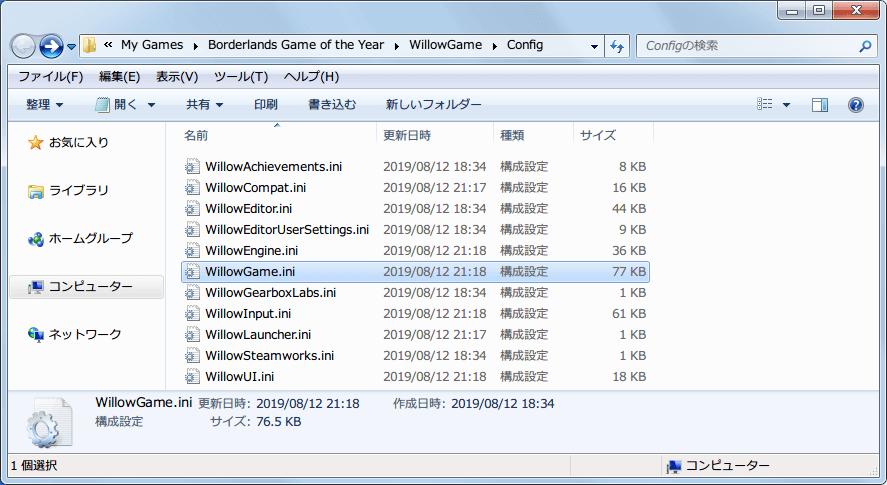 PC ゲーム Borderlands GOTY Enhanced ゲームプレイ最適化メモ、TPS(三人称)視点でのカメラ位置設定、%USERPROFILE%\Documents\My Games\Borderlands Game of the Year\WillowGame\Config フォルダの WillowGame.ini ファイルにある CameraScale、CameraScaleRight、CameraScaleUp の値を変更