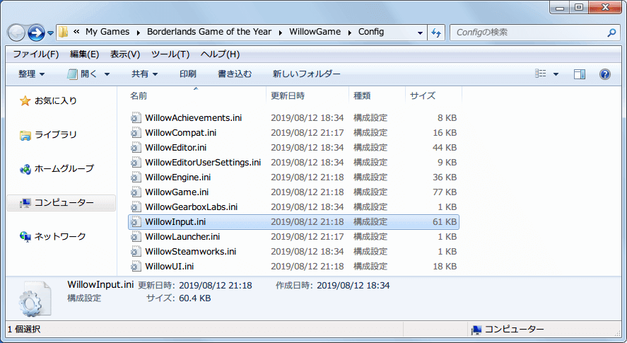 PC ゲーム Borderlands GOTY Enhanced ゲームプレイ最適化メモ、マウス感度改善方法、%USERPROFILE%\Documents\My Games\Borderlands Game of the Year\WillowGame\Config フォルダにある WillowInput.ini ファイルを開く