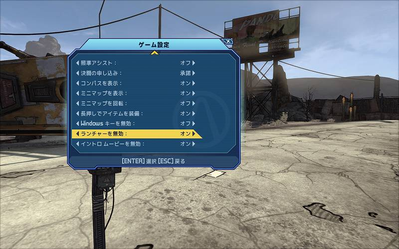 PC ゲーム Borderlands GOTY Enhanced ゲームプレイ最適化メモ、ゲーム起動時のランチャー無効化方法、オプションのゲーム設定にあるランチャーを無効をオンに設定