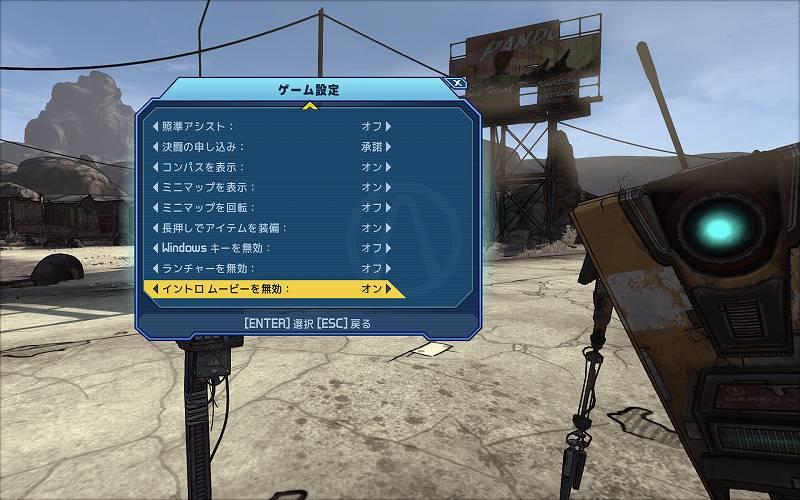 PC ゲーム Borderlands GOTY Enhanced ゲームプレイ最適化メモ、ゲーム起動時の企業ロゴスキップ方法、オプションのゲーム設定にあるイントロムービーを無効をオンに設定