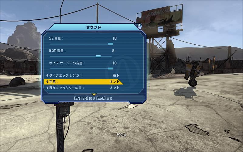 PC ゲーム Borderlands GOTY Enhanced ゲームプレイ最適化メモ、字幕表示方法、オプションのサウンド設定にある字幕をオンに設定(デフォルトはオフ)