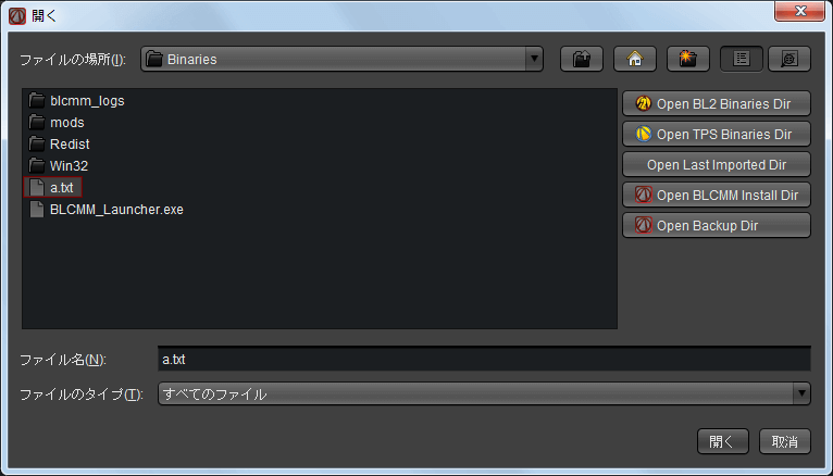 PC ゲーム Borderlands The Pre-Sequel ゲームプレイ最適化メモ、Unofficial Community Patch(UCP) 2.2 日本語 Mod インストール方法、Binaries フォルダに Borderlands Community Mod Manager(BLCMM) の BLCMM_Launcher.exe を、UCP 2.2 日本語 Mod ファイルの a.txt をインストール先に配置して BLCMM_Launcher.exe 実行、メニューから File → Open をクリック、インストール先 Binaries フォルダに配置した a.txt を開く