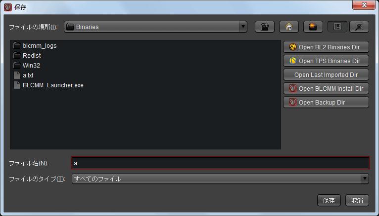 PC ゲーム Borderlands The Pre-Sequel ゲームプレイ最適化メモ、Unofficial Community Patch(UCP) 2.2 日本語 Mod インストール方法、Binaries フォルダに Borderlands Community Mod Manager(BLCMM) の BLCMM_Launcher.exe を、UCP 2.2 日本語 Mod ファイルの a.txt をインストール先に配置して BLCMM_Launcher.exe 実行、メニューから File → Open をクリック、インストール先 Binaries フォルダに配置した a.txt を開く、UCP 2.2 内容変更の有無にかかわらず File → Save as をクリックしてファイル名を a にして保存