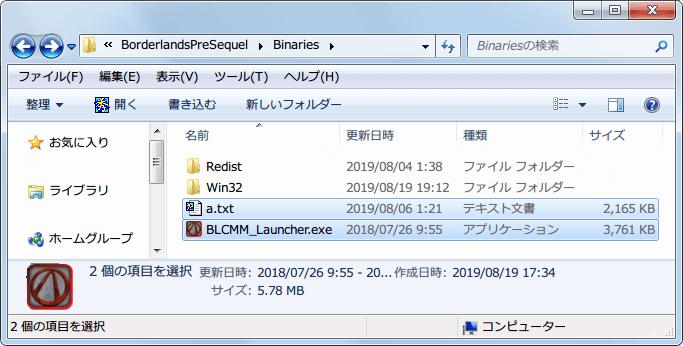 PC ゲーム Borderlands The Pre-Sequel ゲームプレイ最適化メモ、Unofficial Community Patch(UCP) 2.2 日本語 Mod インストール方法、Binaries フォルダに Borderlands Community Mod Manager(BLCMM) の BLCMM_Launcher.exe を、UCP 2.2 日本語 Mod ファイルの a.txt をインストール先に配置して BLCMM_Launcher.exe 実行