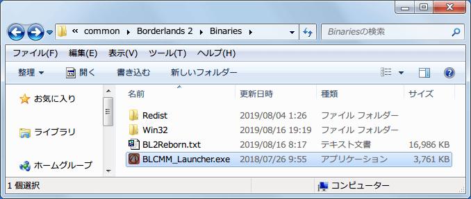 PC ゲーム Borderlands 2 GOTY ゲームプレイ最適化メモ、BL2 Reborn インストール方法、コピーした Borderlands Community Mod Manager(BLCMM) の BLCMM_Launcher.exe をインストール先 Binaries フォルダに配置して実行