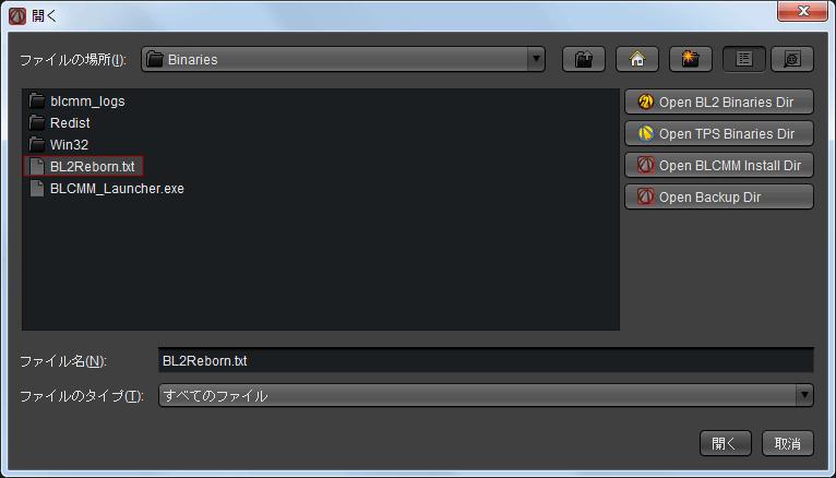 PC ゲーム Borderlands 2 GOTY ゲームプレイ最適化メモ、BL2 Reborn インストール方法、Borderlands Community Mod Manager(BLCMM) BLCMM_Launcher.exe 実行、メニューから File → Open をクリック、インストール先 Binaries フォルダに配置した BL2Reborn.txt を開く