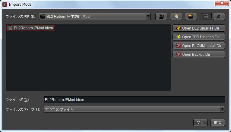 PC ゲーム Borderlands 2 GOTY ゲームプレイ最適化メモ、BL2 Reborn インストール方法、Borderlands Community Mod Manager(BLCMM) BLCMM_Launcher.exe 実行、メニューから File → Import mod file(s) をクリック、BL2 Reborn 日本語化 Mod ファイル BL2RebornJPMod.blcm を開く