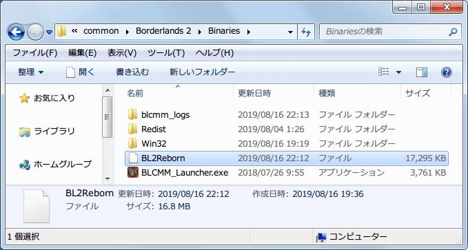 PC ゲーム Borderlands 2 GOTY ゲームプレイ最適化メモ、BL2 Reborn インストール方法、Borderlands Community Mod Manager(BLCMM) BLCMM_Launcher.exe 実行、メニューから File → Import mod file(s) をクリック、BL2 Reborn 日本語化 Mod ファイル BL2RebornJPMod.blcm を開いたら File → Save 後、インストール先 Binaries フォルダにある BL2Reborn.txt の .txt を削除して BL2Reborn に名前変更