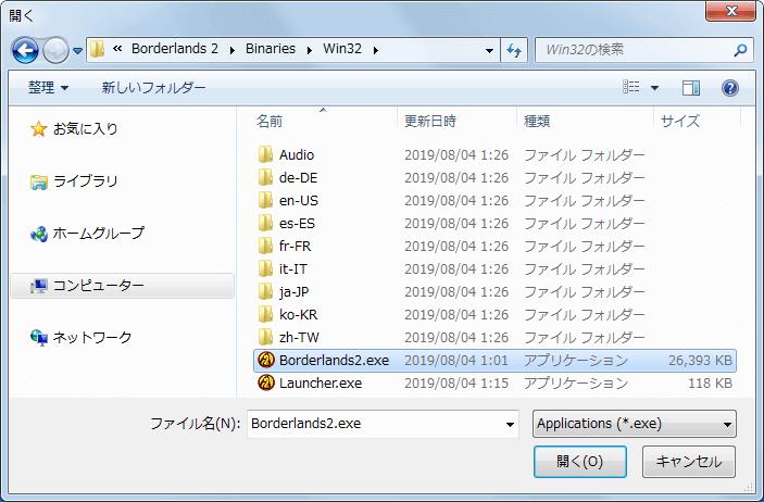PC ゲーム Borderlands 2 GOTY ゲームプレイ最適化メモ、ReShade 4.3.0 設定、Binaries\Win32 フォルダにある Borderlands2.exe を指定