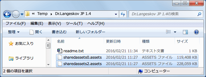 PC ゲーム Dr. Langeskov, The Tiger, and The Terribly Cursed Emerald: A Whirlwind Heist 日本語化メモ、日本語化ファイル Dr.Langeskov JP 1.4.zip をダウンロードして展開・解凍、sharedassets0.assets と sharedassets2.assets ファイルをコピー