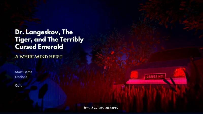 PC ゲーム Dr. Langeskov, The Tiger, and The Terribly Cursed Emerald: A Whirlwind Heist 日本語化メモ、日本語化後のスクリーンショット