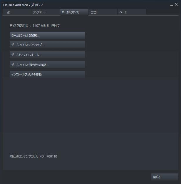 PC ゲーム Of Orcs And Men 日本語化メモ、Steam ライブラリで Of Orcs And Men プロパティ画面を開き、ローカルファイルタブで 「ローカルファイルを閲覧...」 をクリックしてインストールフォルダを開く