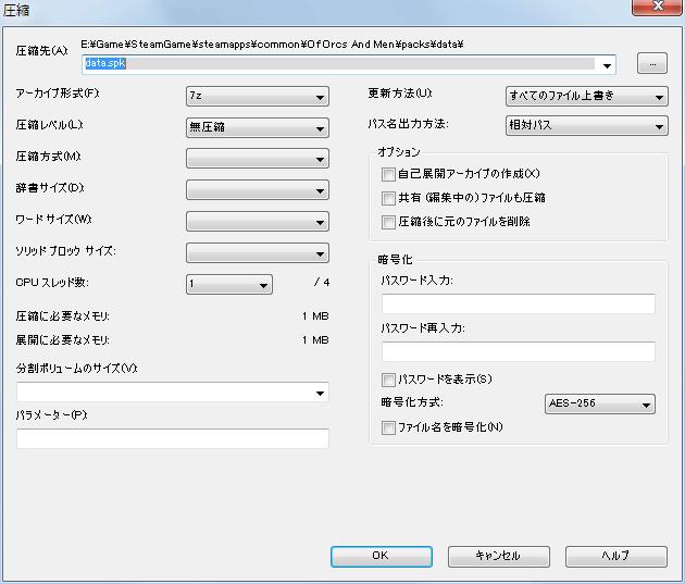 PC ゲーム Of Orcs And Men 日本語化メモ、FOV 変更方法、globalsettings.sli ファイル FOV 値変更後、data フォルダにある複数のフォルダを選択した状態で 7-Zip で圧縮、ファイル名を data.spk に、圧縮レベルを無圧縮に設定してファイルを圧縮