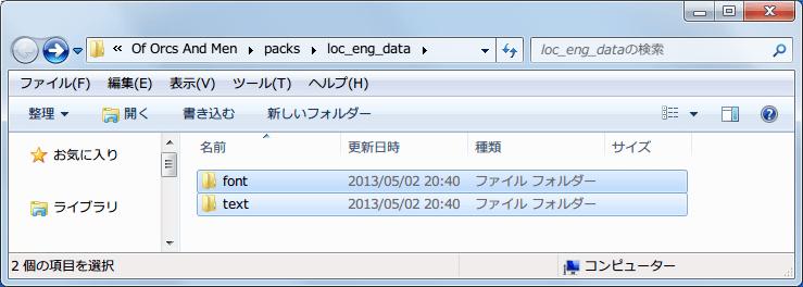 PC ゲーム Of Orcs And Men 日本語化メモ、orcs_jp.zip を使って作業所(Google スプレッドシート)から日本語化ファイルをダウンロードして日本語化する方法、loc_eng_data フォルダにある日本語テキストファイルを入れ替えた text フォルダと font フォルダを選択して 7-Zip で圧縮