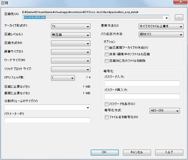 PC ゲーム Of Orcs And Men 日本語化メモ、orcs_jp.zip を使って作業所(Google スプレッドシート)から日本語化ファイルをダウンロードして日本語化する方法、orcs_jp.zip を使って作業所(Google スプレッドシート)から日本語化ファイルをダウンロードして日本語化する方法、loc_eng_data フォルダにある日本語テキストファイルを入れ替えた text フォルダと font フォルダを選択して 7-Zip で圧縮、圧縮先のファイル名を loc_eng_data.spk に、圧縮レベルを無圧縮に設定してファイルを圧縮