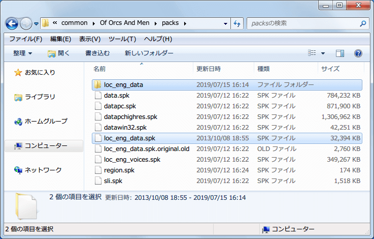 PC ゲーム Of Orcs And Men 日本語化メモ、orcs_jp.zip を使って作業所(Google スプレッドシート)から日本語化ファイルをダウンロードして日本語化する方法、Of Orcs And Men インストール先 packs フォルダにある loc_eng_data.spk ファイルを 7-Zip で展開・解凍、loc_eng_data フォルダにある text フォルダの txt ファイルを差し替え