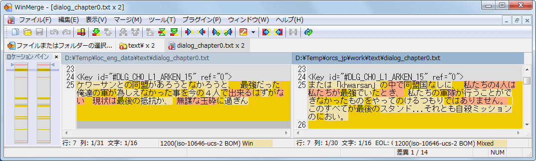 PC ゲーム Of Orcs And Men 日本語化メモ、orcs_jp.zip を使って作業所(Google スプレッドシート)から日本語化ファイルをダウンロードして日本語化する方法、日本語化ファイル loc_eng_data.spk の text ファイルと作業所(Google スプレッドシート)からダウンロードした日本語テキストファイルの WinMerge 比較結果、作業所(Google スプレッドシート)からダウンロードした dialog_chapter0.txt ファイル 25行目の翻訳内容が機械翻訳