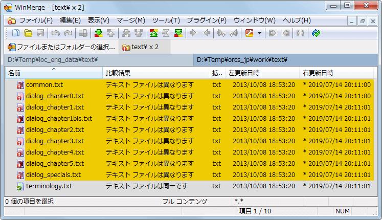 PC ゲーム Of Orcs And Men 日本語化メモ、orcs_jp.zip を使って作業所(Google スプレッドシート)から日本語化ファイルをダウンロードして日本語化する方法、日本語化ファイル loc_eng_data.spk の text ファイルと作業所(Google スプレッドシート)からダウンロードした日本語テキストファイルの WinMerge 比較結果、terminology.txt 以外のファイルに差異あり