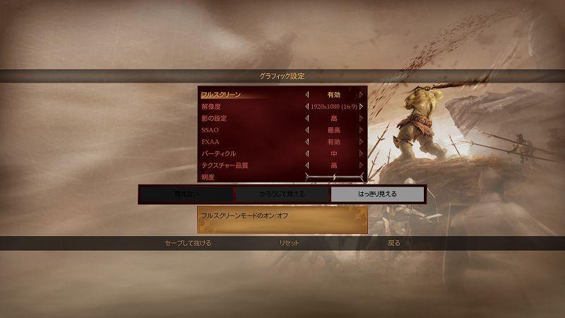 PC ゲーム Of Orcs And Men 日本語化メモ、DxWnd を使ったウィンドウモード設定方法、グラフィック設定のフルスクリーンを有効に設定