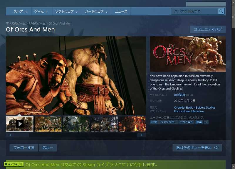 PC ゲーム Of Orcs And Men 日本語化メモ、Steam 版 Of Orcs And Men 日本語化可能
