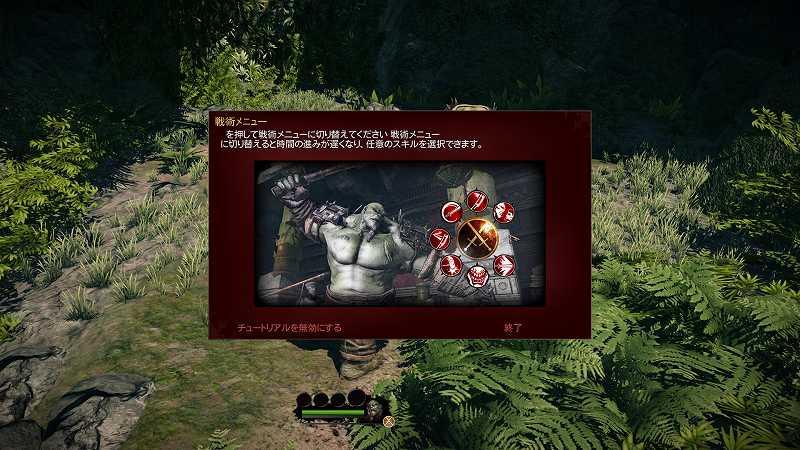 PC ゲーム Of Orcs And Men 日本語化メモ、日本語化後のスクリーンショット