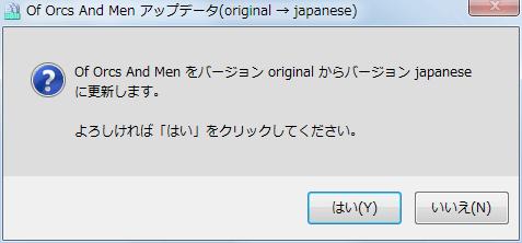 PC ゲーム Of Orcs And Men 日本語化メモ、日本語化ファイル oforcsJP.exe インストール